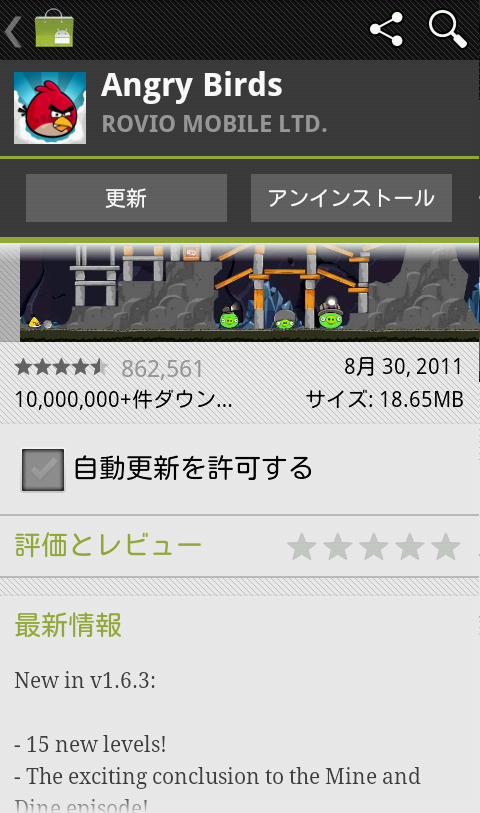 Angrybirds  アップデート