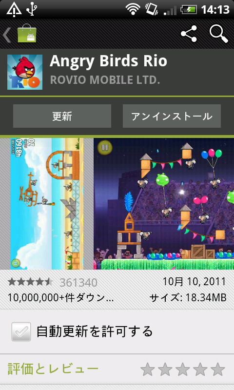 Angrybirds Rio アップデート
