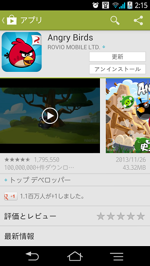 AngryBirds攻略