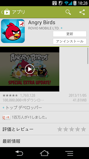 AngryBirds 攻略