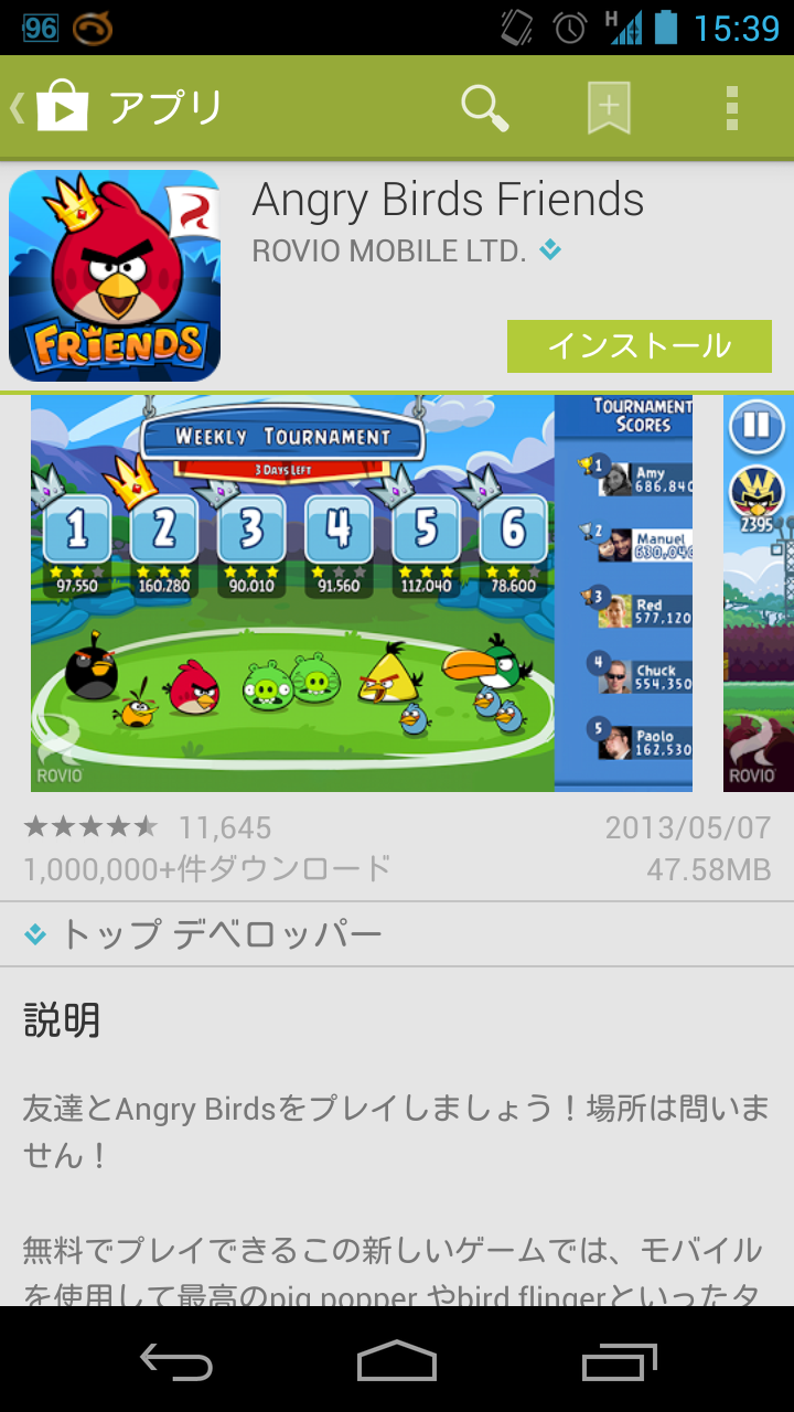 Angrybirds friends 攻略
