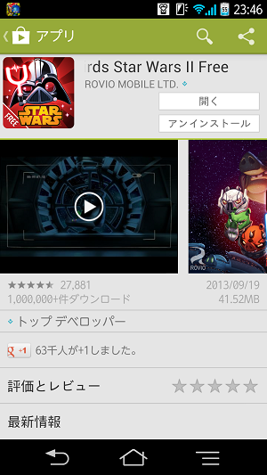 AngryBirds Star Wars II(2) 攻略