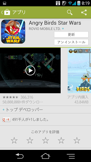 AngryBirds StarWars 攻略